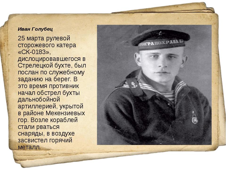 Иван Голубец 25 марта рулевой сторожевого катера «СК-0183», дислоцировавшегос...