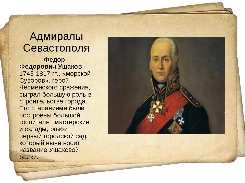 Адмиралы Севастополя Федор Федорович Ушаков– 1745-1817 гг., «морской Суворо...