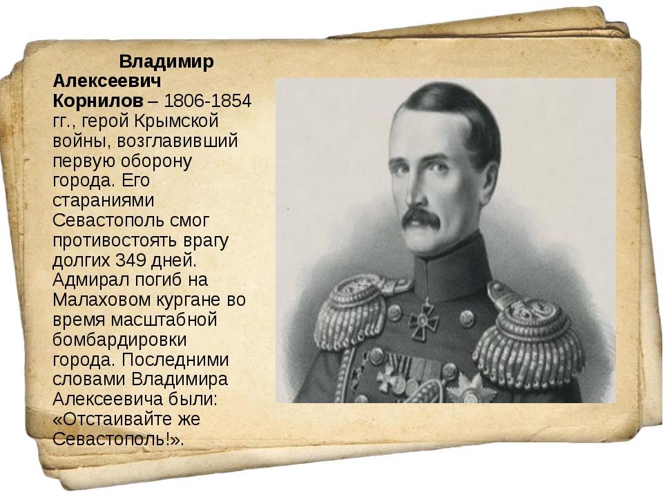 Владимир Алексеевич Корнилов– 1806-1854 гг., герой Крымской войны, возглави...