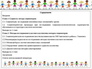 Содержание Введение Глава 1 Сущность метода социометрии 1.1. Социометрия: исс