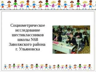 Социометрическое исследование шестиклассников школы N68 Заволжского района г.