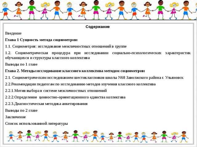 Содержание Введение Глава 1 Сущность метода социометрии 1.1. Социометрия: исс...
