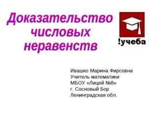 Ивашко Марина Фирсовна Учитель математики МБОУ «Лицей №8» г. Сосновый Бор Лен