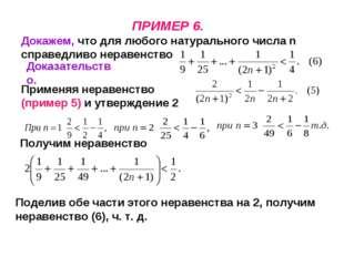 ПРИМЕР 6. Докажем, что для любого натурального числа n справедливо неравенств