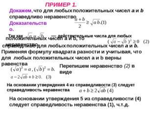 ПРИМЕР 1. Докажем, что для любых положительных чисел а и b справедливо нераве