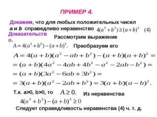 ПРИМЕР 4. Докажем, что для любых положительных чисел a и b справедливо нераве