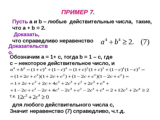 ПРИМЕР 7. Пусть а и b – любые действительные числа, такие, что а + b = 2. Док...