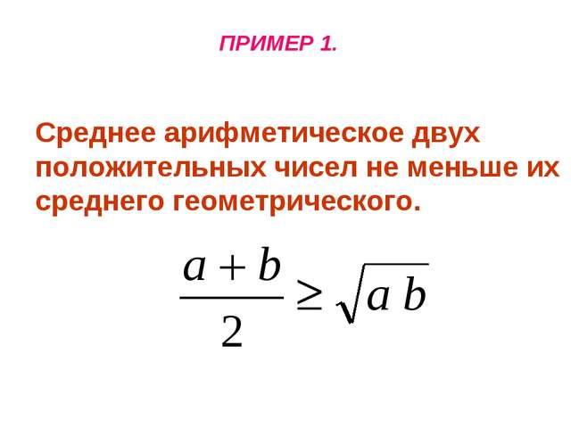 Среднее арифметическое двух положительных чисел не меньше их среднего геометр...