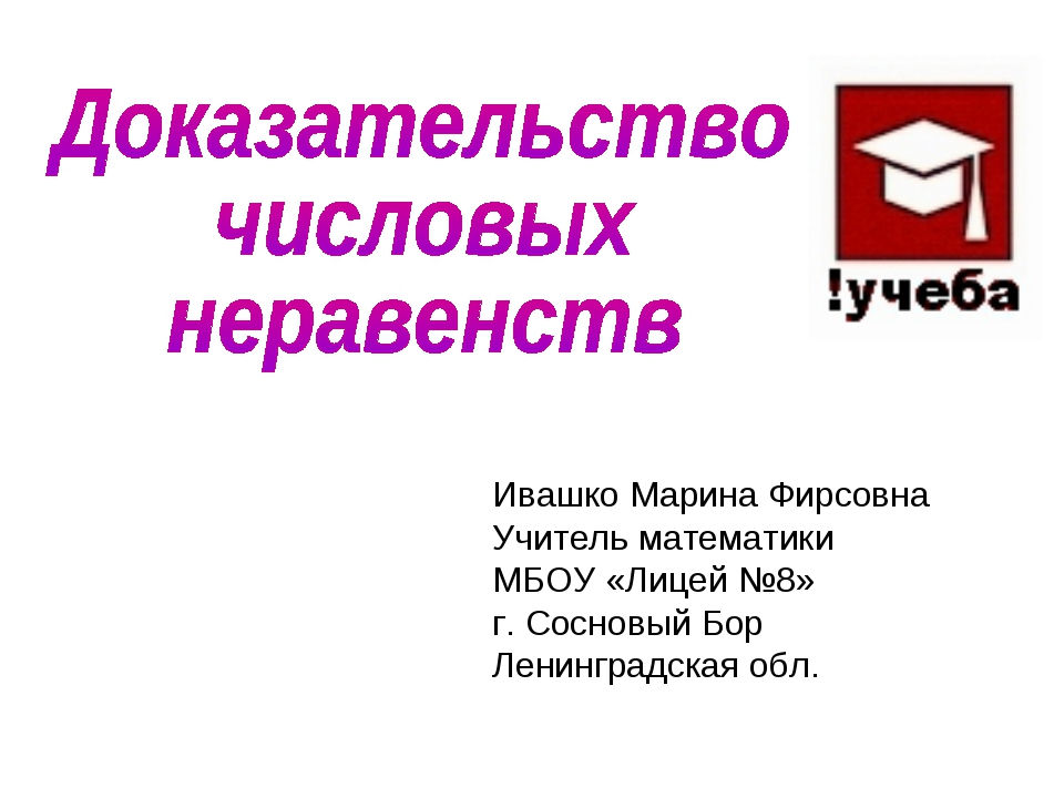 Ивашко Марина Фирсовна Учитель математики МБОУ «Лицей №8» г. Сосновый Бор Лен...