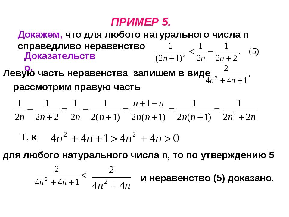 ПРИМЕР 5. Докажем, что для любого натурального числа n справедливо неравенств...