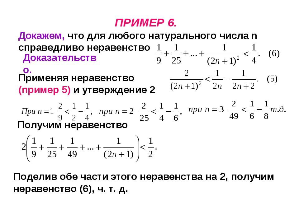 ПРИМЕР 6. Докажем, что для любого натурального числа n справедливо неравенств...