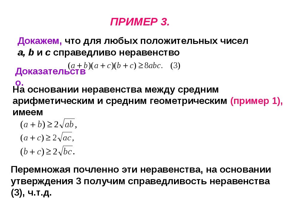 ПРИМЕР 3. Докажем, что для любых положительных чисел а, b и c справедливо нер...