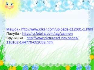 Мешок - http://www.clker.com/uploads-112631-1.html Палуба - http://ru.fotolia