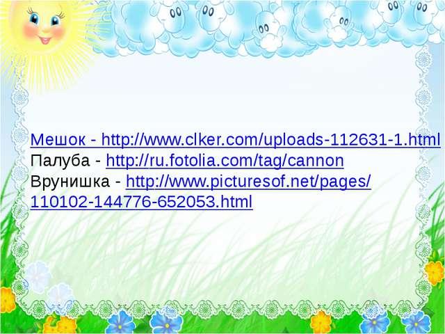 Мешок - http://www.clker.com/uploads-112631-1.html Палуба - http://ru.fotolia...