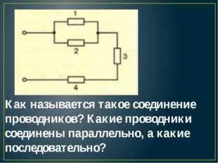 Как называется такое соединение проводников? Какие проводники соединены парал