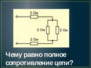 Чему равно полное сопротивление цепи?
