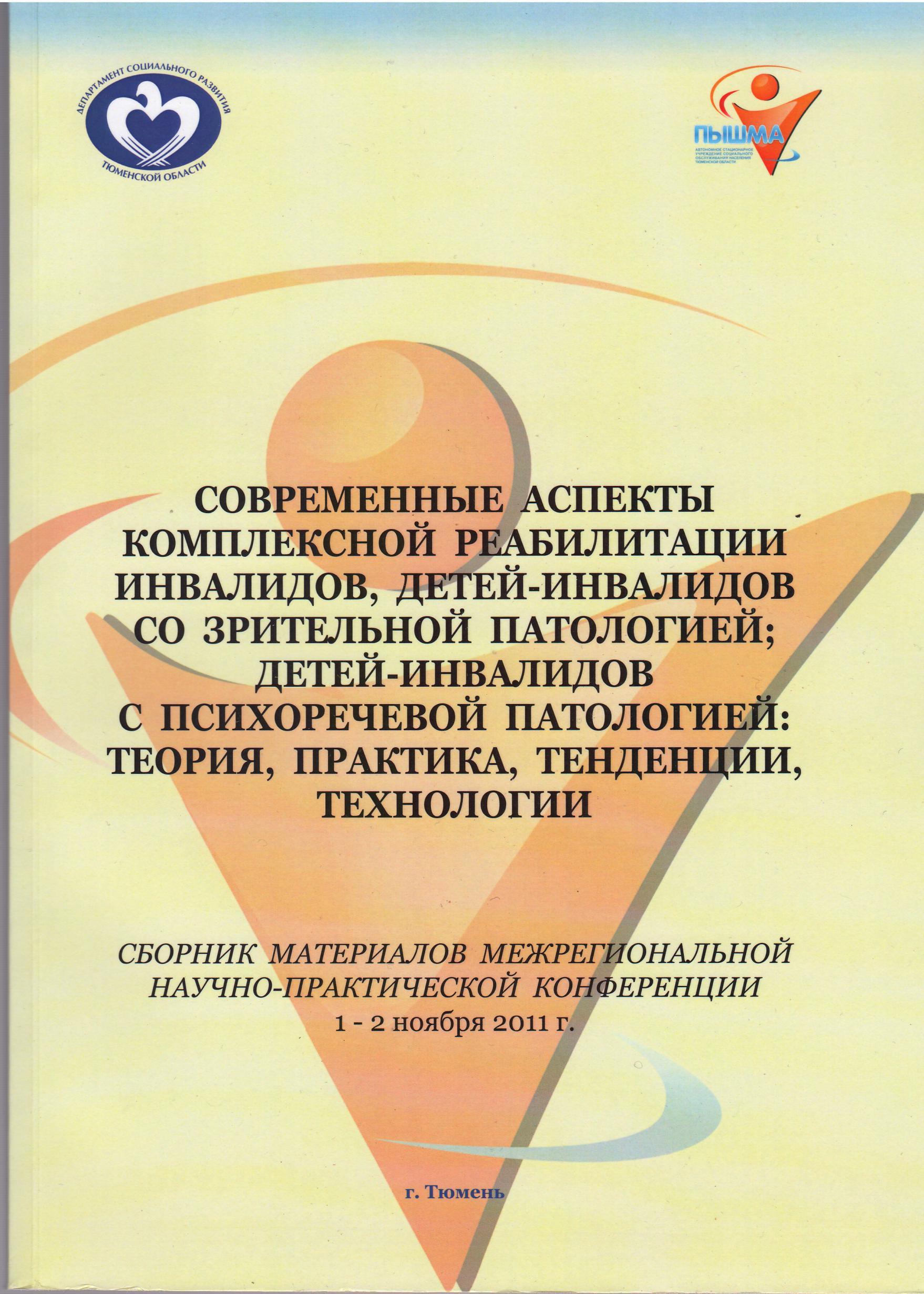 C:\Users\Татьяна\Desktop\Публикация в сборнике\оложка сборника.tif