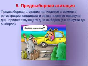 5. Предвыборная агитация Предвыборная агитация начинается с момента регистра