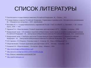 СПИСОК ЛИТЕРАТУРЫ Конституция и государственная символика Российской Федераци