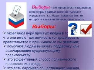 Выборы – это юридически узаконенная процедура, в рамках которой граждане опр