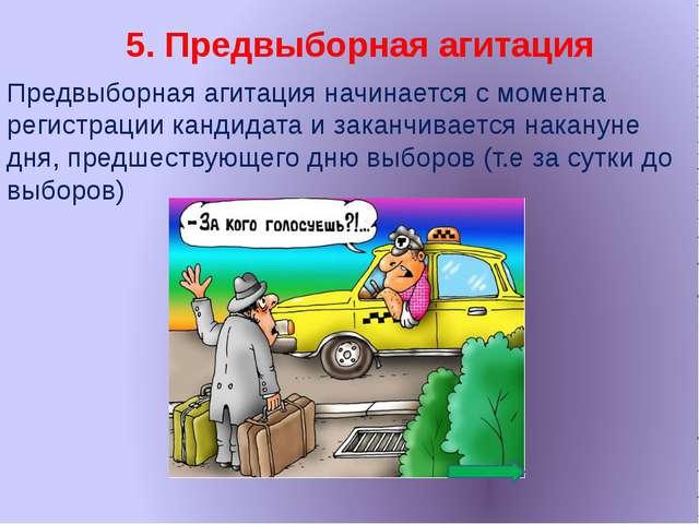 5. Предвыборная агитация Предвыборная агитация начинается с момента регистра...