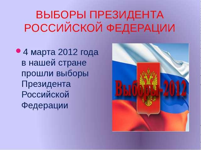ВЫБОРЫ ПРЕЗИДЕНТА РОССИЙСКОЙ ФЕДЕРАЦИИ 4 марта 2012 года в нашей стране прошл...