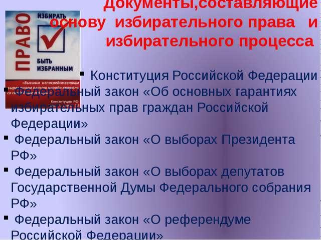 Документы,составляющие основу избирательного права и избирательного процесса...