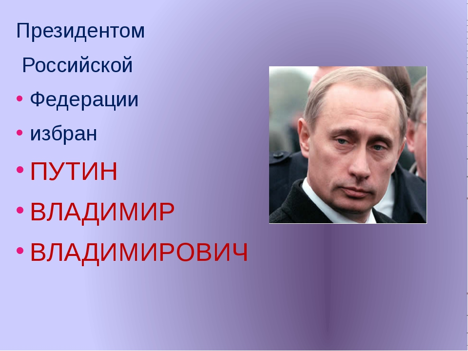 Президентом Российской Федерации избран ПУТИН ВЛАДИМИР ВЛАДИМИРОВИЧ