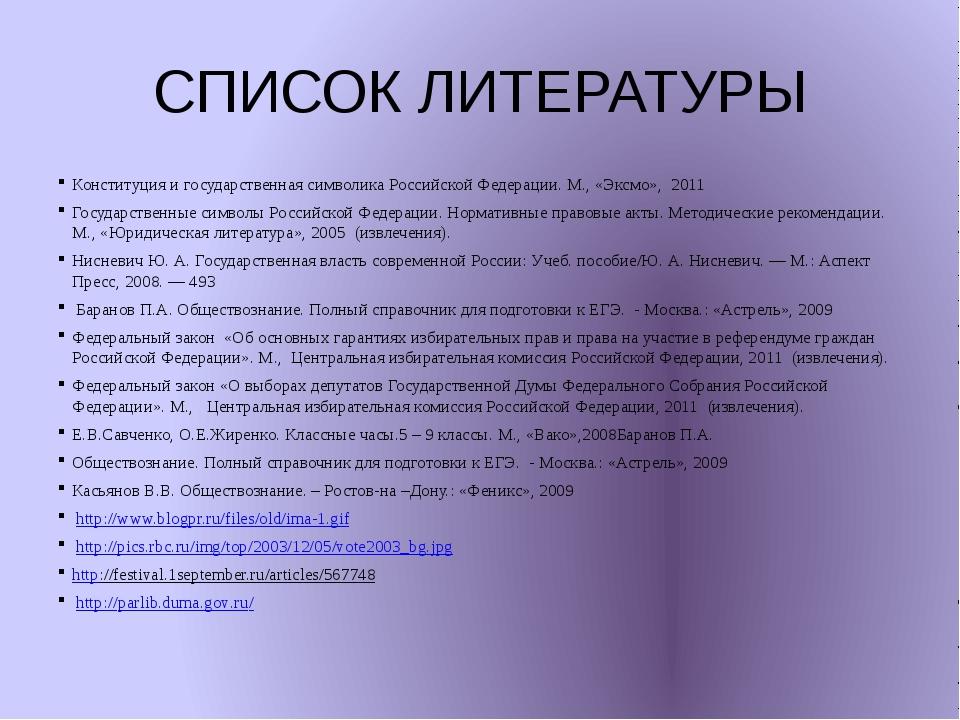 СПИСОК ЛИТЕРАТУРЫ Конституция и государственная символика Российской Федераци...