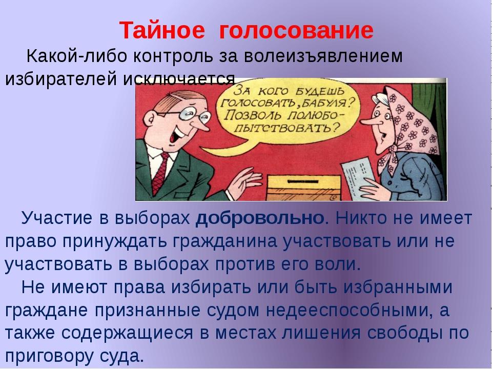 Тайное голосование Какой-либо контроль за волеизъявлением избирателей исключ...