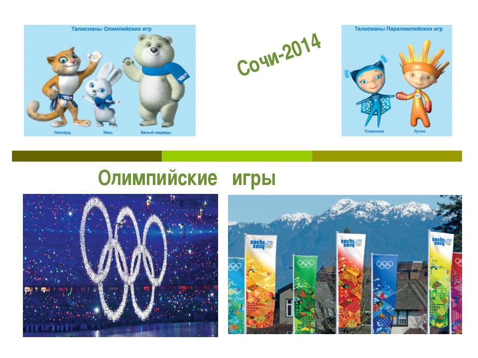 Олимпийские игры Сочи-2014