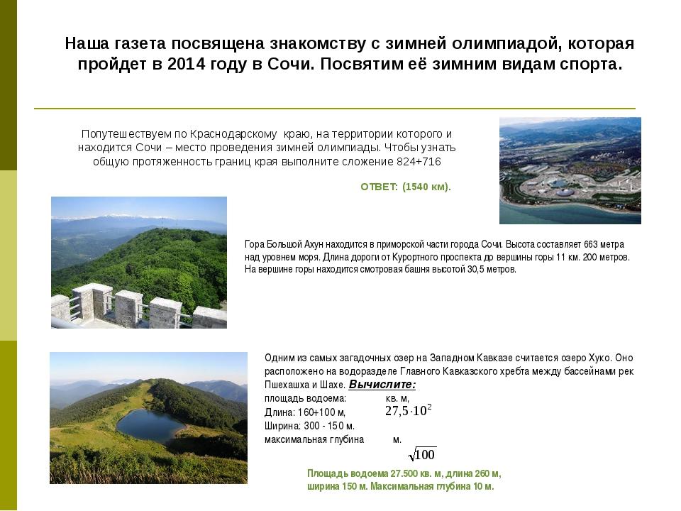 Попутешествуем по Краснодарскому краю, на территории которого и находится Соч...