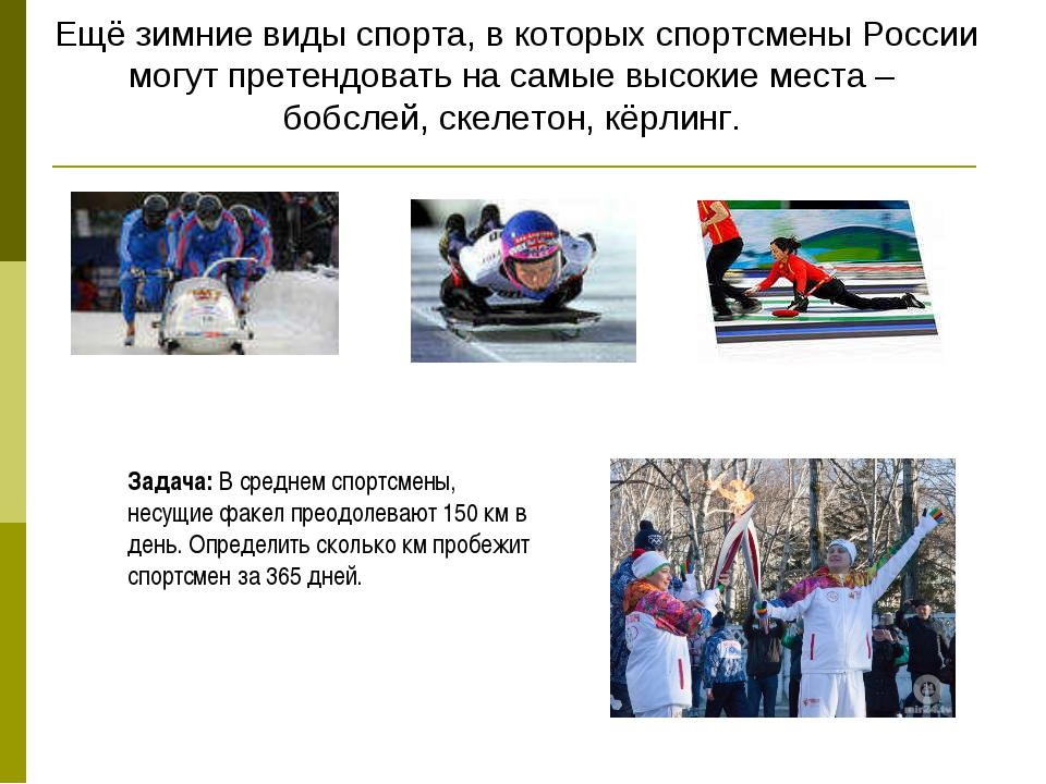 Ещё зимние виды спорта, в которых спортсмены России могут претендовать на сам...
