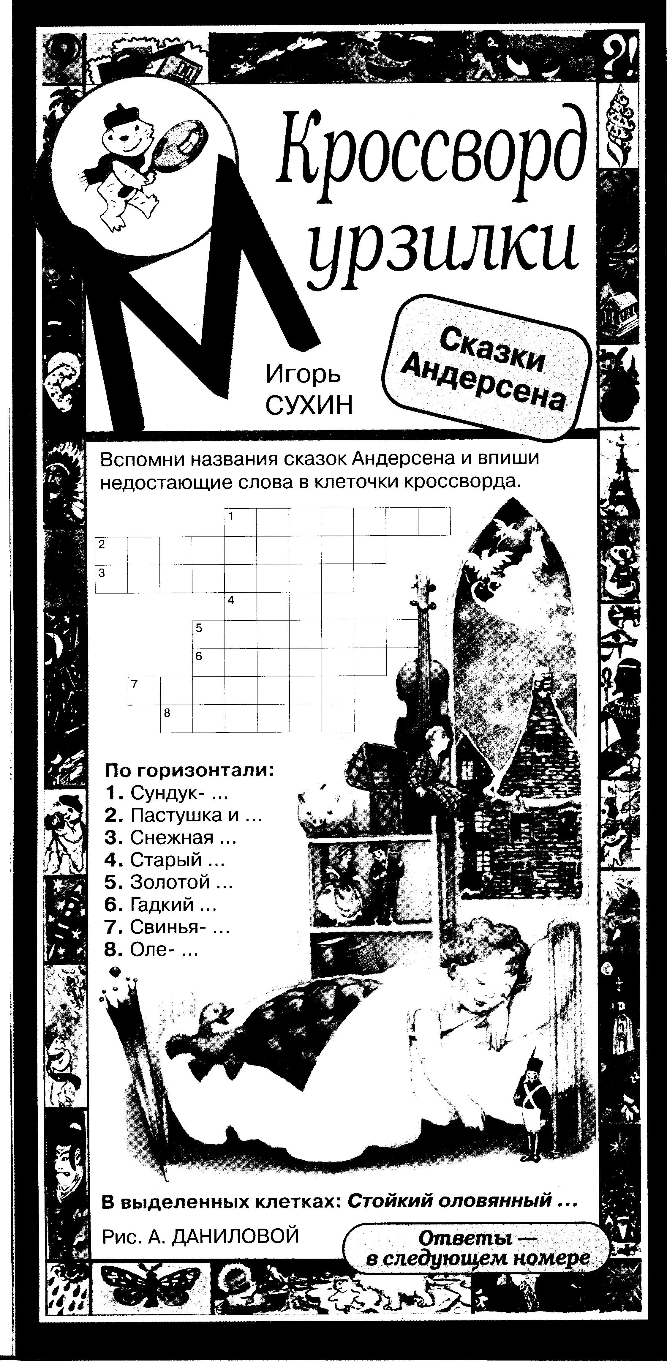 Кроссворд (1)