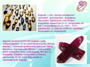 Корунд –өте қатты алюминий оксидінің кристалдық формасы. Лағылдың(рубин) түст