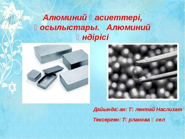 Алюминий қасиеттері, қосылыстары. Алюминий өндірісі Дайындаған: Төлентай Насл...