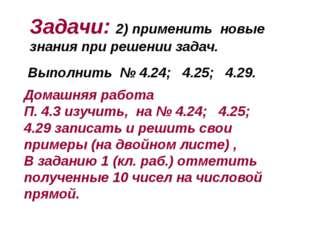 Задачи: 2) применить новые знания при решении задач. Выполнить № 4.24; 4.25;
