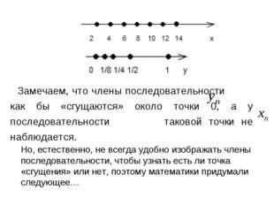 Замечаем, что члены последовательности как бы «сгущаются» около точки 0, а у
