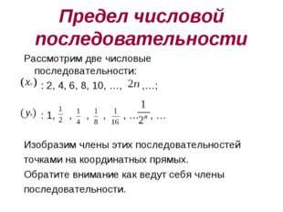 Предел числовой последовательности Рассмотрим две числовые последовательности