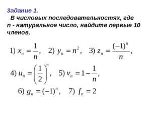 3адание 1. В числовых последовательностях, где n - натуральное число, найдите