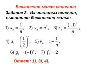 3адание 2. Из числовых величин, выпишите бесконечно малые. Бесконечно малая в