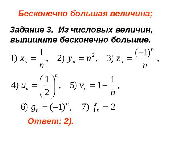 Бесконечно большая величина; 3адание 3. Из числовых величин, выпишите бесконе...