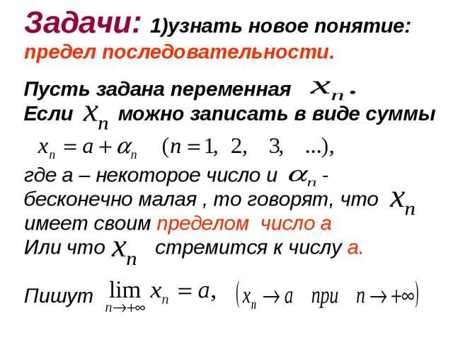 Задачи: 1)узнать новое понятие: предел последовательности. Пусть задана перем...