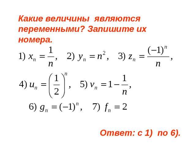 Какие величины являются переменными? Запишите их номера. Ответ: с 1) по 6).