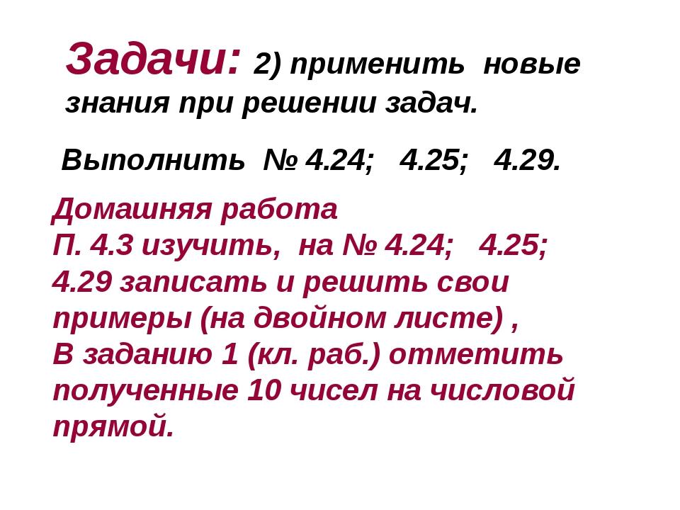 Задачи: 2) применить новые знания при решении задач. Выполнить № 4.24; 4.25;...