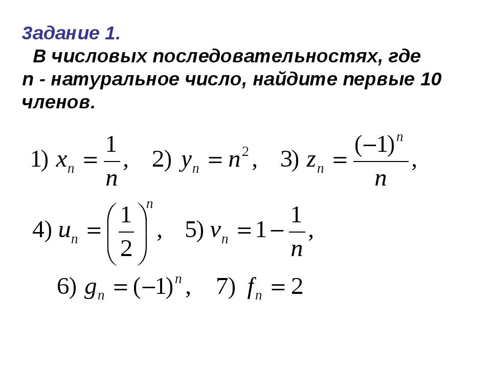 3адание 1. В числовых последовательностях, где n - натуральное число, найдите...