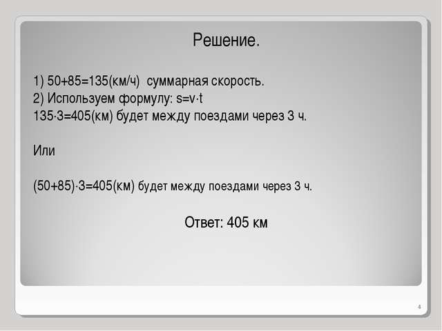 Решение. 1) 50+85=135(км/ч) суммарная скорость. 2) Используем формулу: s=vt...