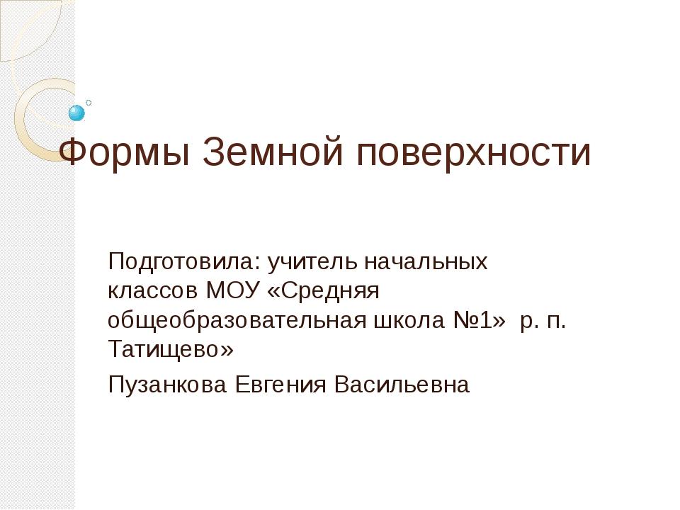 Формы Земной поверхности Подготовила: учитель начальных классов МОУ «Средняя...