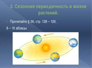 2. Сезонная периодичность в жизни растений. Прочитайте § 36, стр. 128 – 129,