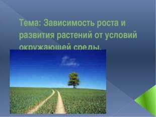 Тема: Зависимость роста и развития растений от условий окружающей среды.